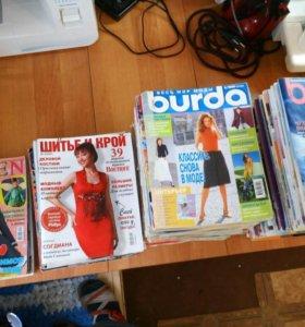 Журналы с выкройками.