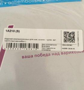 Компрессионные чулки Venoteks Новые