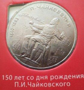 Юбилейные рубли СССР. Есть все! Подберу по списку