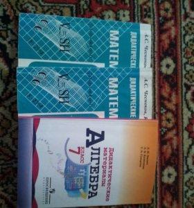Дидактические материалы по алгебре 6;7класс