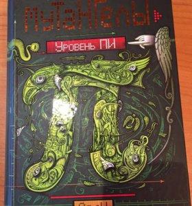 """Книга """"Мутангелы"""" Ая Эн"""