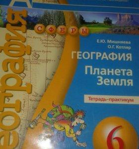 Тетрадь-практикум по географии 6 класс