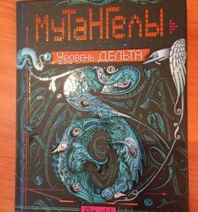 """Книга """"Мутангелы"""" 2 часть Ая Эн"""