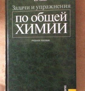 Задачи и упражнения по общей химии Н.Л.Глинка
