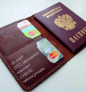 Обложка на паспорт/автодокументы