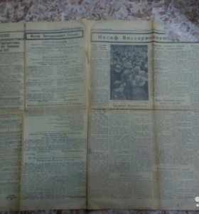 Газета 1953 года КРАСНОЕ ЗНАМЯ