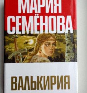 """Мария Семёнова """" Валькирия"""""""