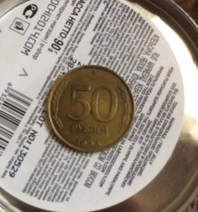 50 рублей 1993 г. ЛМД
