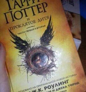 Новая книга Гарри Поттер и проклятое дитя