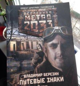 """Книга """"Вселенная метро 2033"""""""