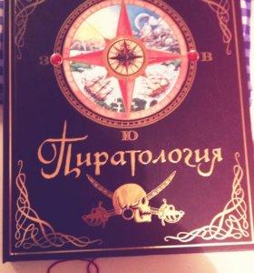 Пиратология - книга