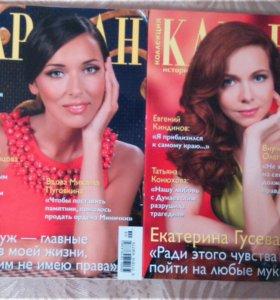Журналы Караван историй 2013 год
