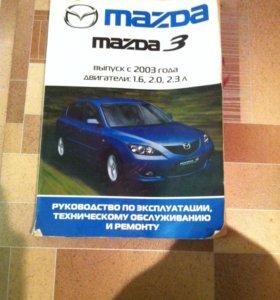 Руководство по эксплуатации Mazda 3
