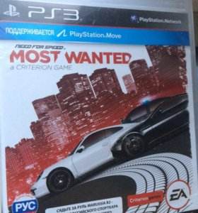 NFS: most wanted ps3