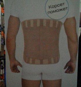 Корсет ортопедический грудопояснично- крестцовый