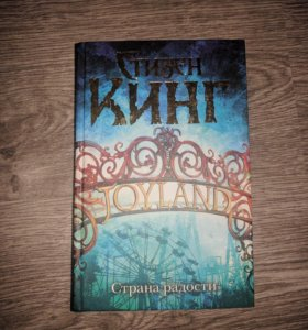 """Книга Стивена Кинга """"Страна радости"""""""