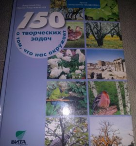 "Книга ""150 творческих задач"""