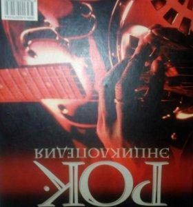 Виниловые пластинки и энциклопедия про рок