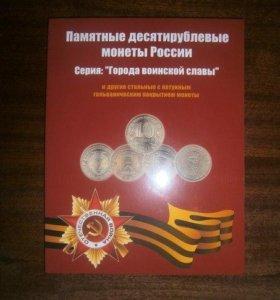 Альбом для ГВС монет