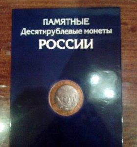 Альбом для БИ- металлических и ГВС монет