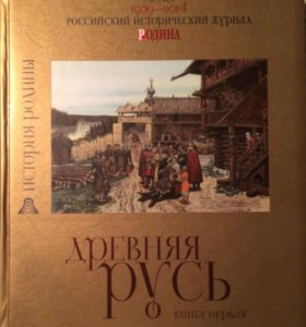 Древняя Русь. История родины