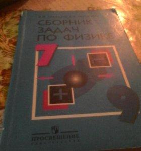 7 класс физика и геометрия