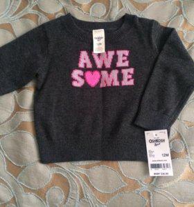 Новый свитер