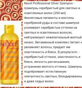 Шампунь нейтр.желтизны в блонд оттенках Nexxt