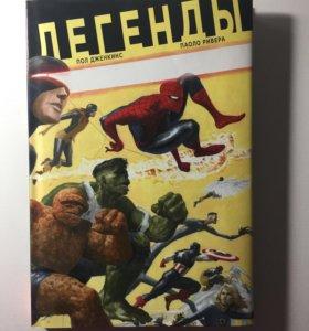 Книга комиксов