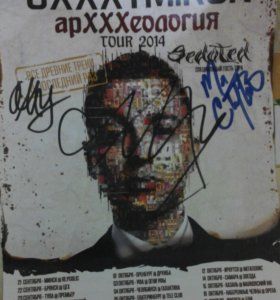 Автограф OXXXIMIRON