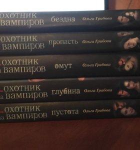 """Серия из 5 книг """"Охотник на вампиров"""""""