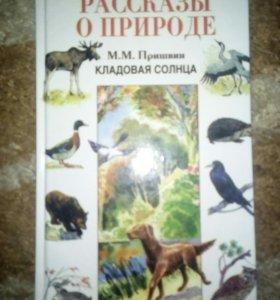 Рассказы о природе.