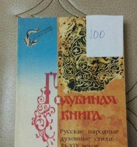 Голубиная книга.Русские народные духовные стихи