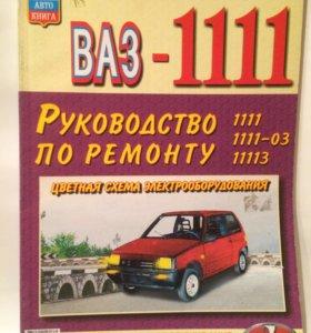 Руководство по ремонту -ока-1111/1111-03/11113