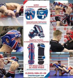 Шлем; боксёрские перчатки; щитки