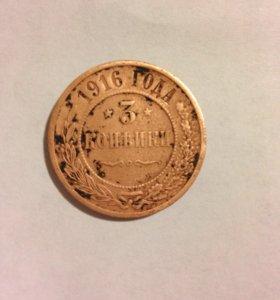 Царская монета 1916г
