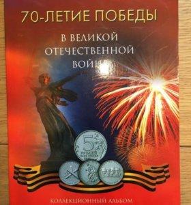 Альбом с монетами 70 лет Победы