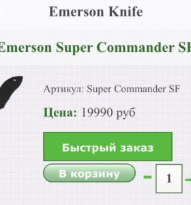 Нож Emerson super commander SF