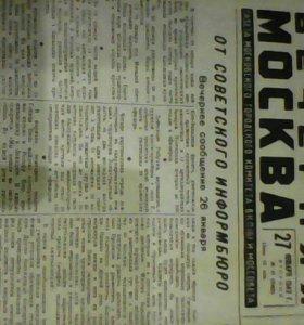 Газета 1942 года