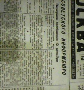 Газета1941 года