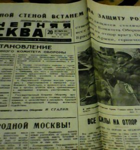 Газеты 1945,1941