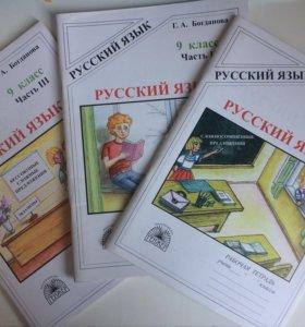 Рабочие тетради по русскому языку