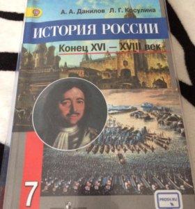 Учебник 7 класс