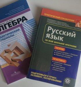 Справочник по русскому и дидактика по алгебре
