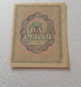 Бона 2 рубля времён РСФСР.