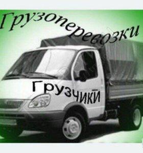 Грузчики/Грузоперевозки/Разнорабочие