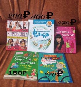 Увлекательные книги для детей и подростков