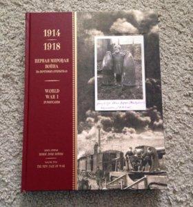 Книга : Первая Мировая война 2 том