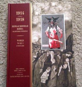 Книга: Первая Мировая война ,4 том