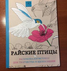 Раскраска Антистресс «Райские Птицы»
